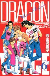DRAGON VOICE(6) 漫画