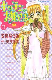 キッチンのお姫さま(4) 漫画