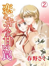 恋とキスと甘い罠(2) 漫画