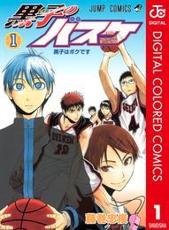 黒子のバスケ カラー版 1 漫画