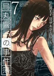 烏丸響子の事件簿 (7) 漫画
