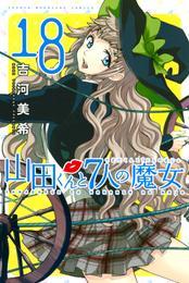 山田くんと7人の魔女(18) 漫画