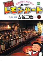 BARレモン・ハート 24巻 漫画