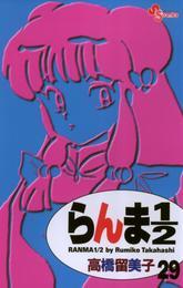 らんま1/2〔新装版〕(29) 漫画