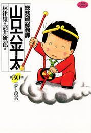 総務部総務課 山口六平太(30) 漫画