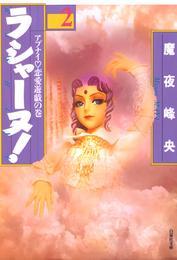 ラシャーヌ! 2巻 漫画