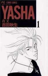 YASHA―夜叉―(1) 漫画