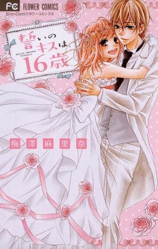 誓いのキスは、16歳 漫画