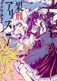 架刑のアリス(7) 漫画