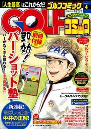 GOLFコミック 2016年4月号 漫画