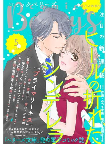 comic Berry's vol. 漫画