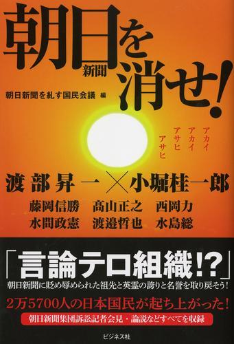 朝日新聞を消せ!―――言論テロ組織!? 漫画