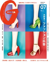 GINZA (ギンザ) 2017年 7月号 [大好き!ファッション広告] 漫画