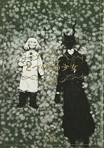 とつくにの少女 (1-10巻 最新刊) 漫画