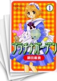 【中古】プラチナガーデン (1-15巻) 漫画