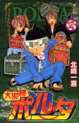 大泥棒ポルタ (1-2巻 全巻) 漫画