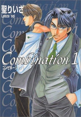 COMBINATION (1-6巻 全巻) 漫画