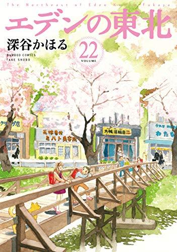 エデンの東北 (1-15巻 最新刊) 漫画