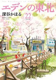 エデンの東北 (1-22巻 最新刊)