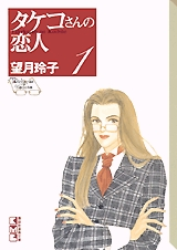 タケコさんの恋人 [文庫版] (1-6巻 全巻) 漫画