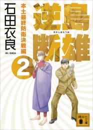 逆島断雄 2 冊セット最新刊まで 漫画