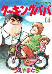 クッキングパパ(64) 漫画