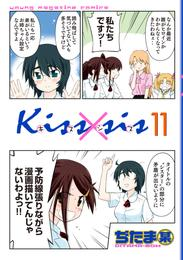 Kiss×sis 弟にキスしちゃダメですか?(11) 漫画
