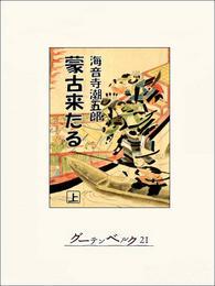 蒙古来たる(上) 漫画