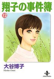 翔子の事件簿 12 漫画