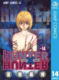 HUNTER×HUNTER モノクロ版 14 漫画