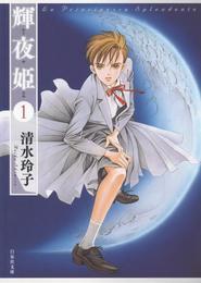 輝夜姫 1巻 漫画