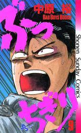 ぶっちぎり(9) 漫画