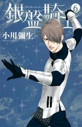 銀盤騎士(6) 漫画