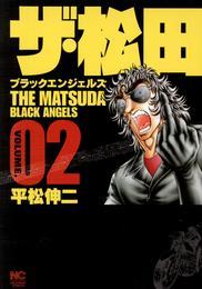 ザ・松田~ブラックエンジェルズ~ 2