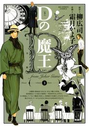 Dの魔王(3) 漫画