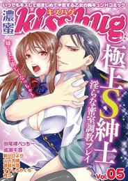 濃蜜Kisshug Vol.05「極上S紳士☆淫らな密室調教プレイ」 漫画