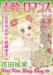 素敵なロマンス vol.21 漫画