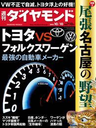 週刊ダイヤモンド 15年10月10日号 漫画
