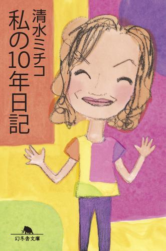 私の10年日記 漫画