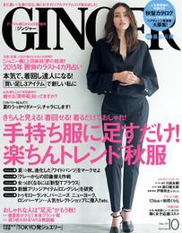 GINGER[ジンジャー] 2015年10月号 漫画