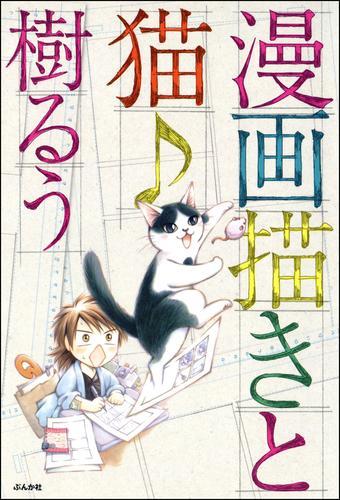 漫画描きと猫♪ 漫画