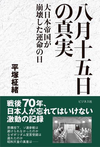 八月十五日の真実大日本帝国が崩壊した運命の日 漫画