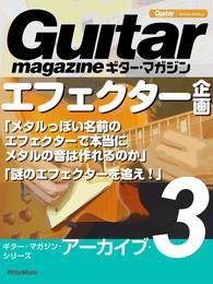 ギター・マガジン・アーカイブ・シリーズ3 エフェクター企画「メタルっぽい名前のエフェクターで本当にメタルの音は作れるのか」「謎のエフェクターを追え!」 漫画