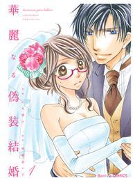 華麗なる偽装結婚 1巻 漫画