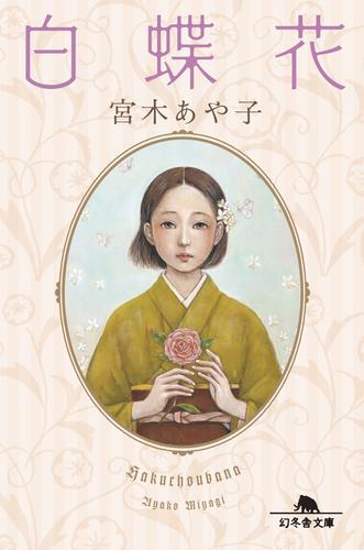 白蝶花 漫画