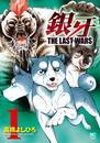 銀牙~THE LAST WARS~ 1 漫画