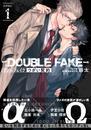 ダブルフェイク-Double Fake- つがい契約 1 漫画