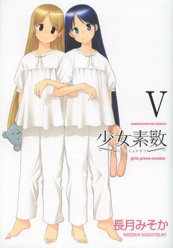 少女素数 (1-5巻 全巻) 漫画