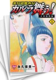 【中古】変幻退魔夜行 カルラ舞う! 少年陰陽師 (1-3巻) 漫画