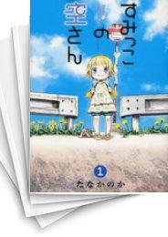 【中古】すみっこの空さん (1-8巻) 漫画
